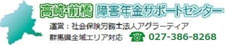 高崎・前橋障害年金サポートセンター